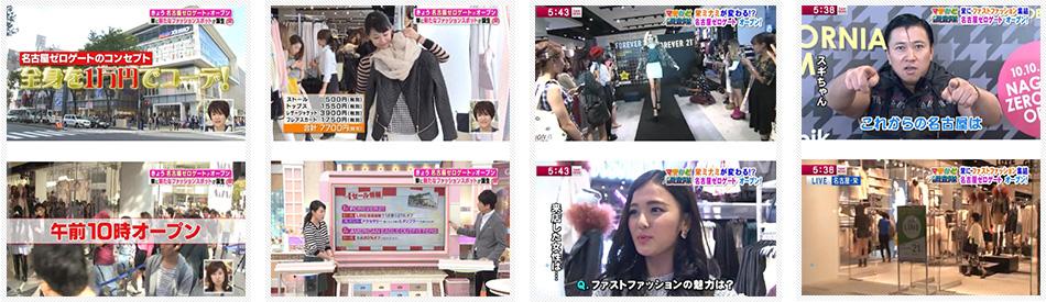 テレビ愛知「Newsアンサー」FOREVER 21の特集画像
